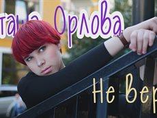 Наташа Орлова-Не верю